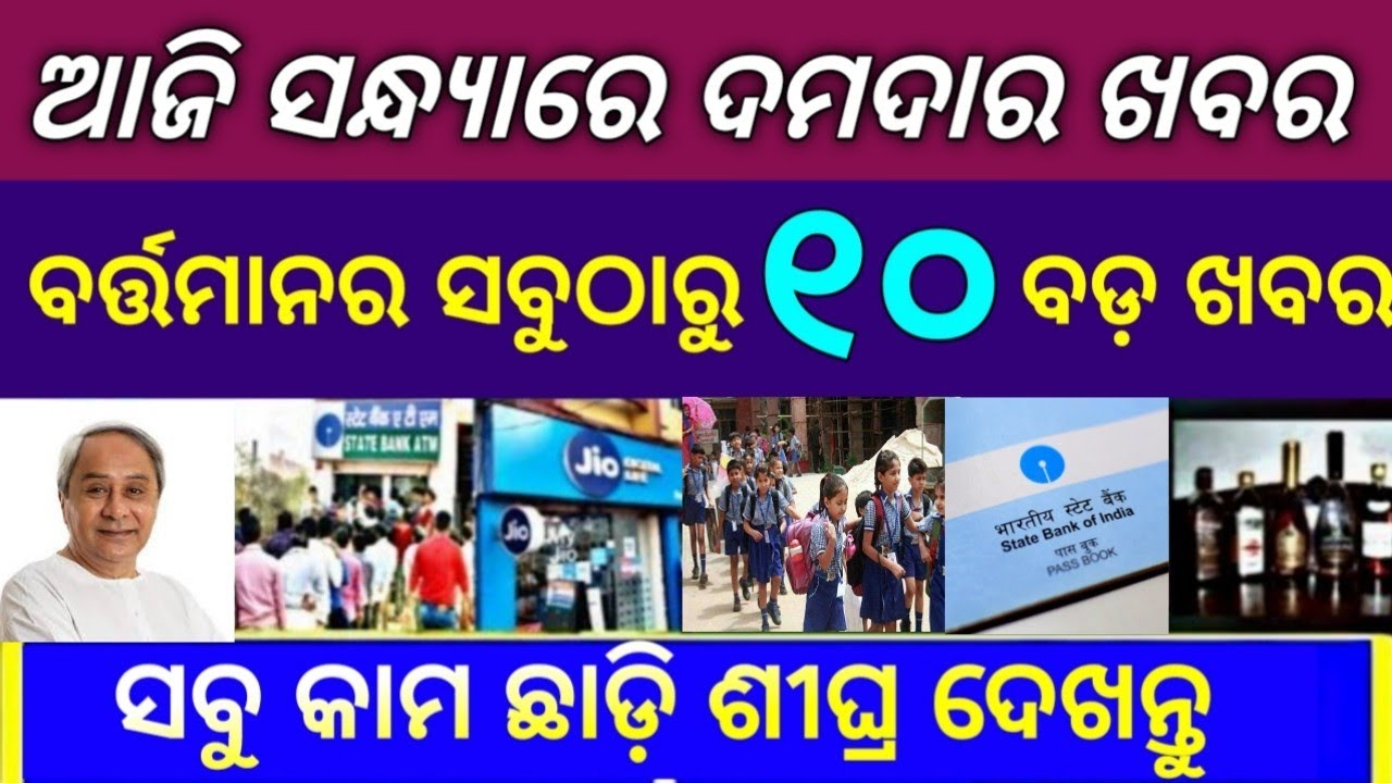 Today Breaking News || 02 Aug 2020 || Nabin Patnaik New scheme Kalia jojana beneficiary name list