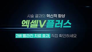 엑셀브이레이저 2배 빨라진 시술 효과? 지금 확인!