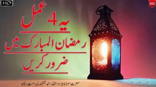 Yeh 4 Amal Ramzan main Zaroor Karain  || Best Bayan 2018 Ramadan Mubarak By Peer Zulfiqar