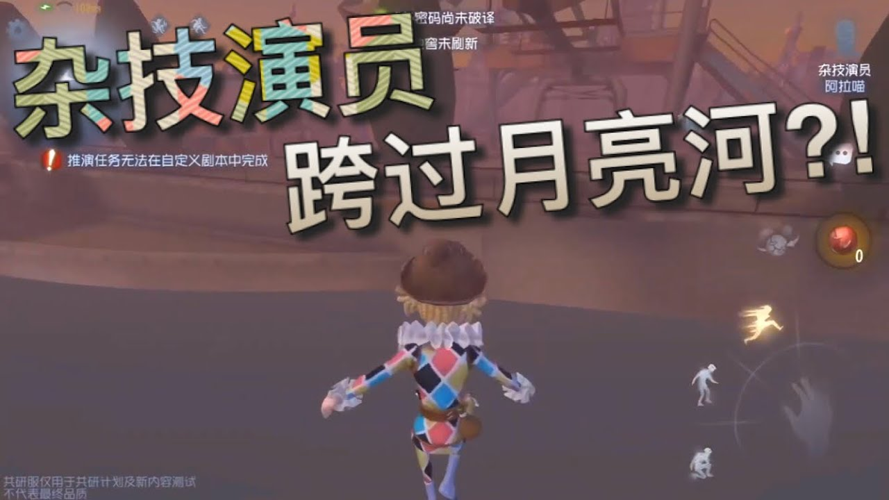 【第五人格共研服】雜技演員!跨過月亮河⁈ ╮(╯ ╰)╭ 憑我的彈跳!呃... - YouTube