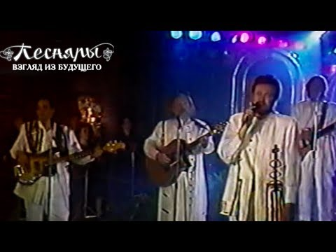 ПЕСНЯРЫ. Вераніка. Игорь Пеня