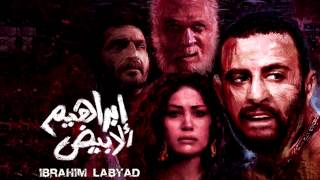 Hesham Nazih - End - ابراهيم الأبيض | هشام نزية