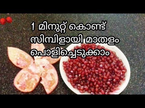 Pomegranate cutting    pomegranate cutting easily In Malayalam / No.125