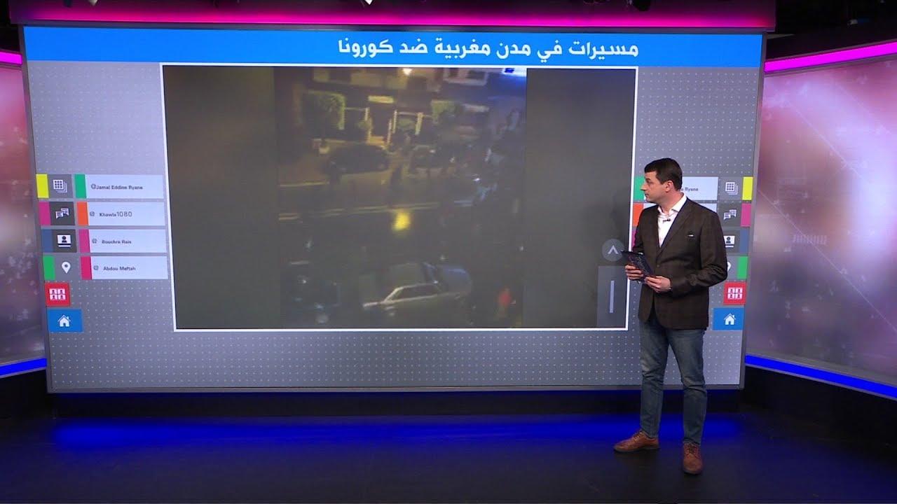 مسيرات في شوارع المغرب مخالفة لقرار الطوارئ بسبب فيروس كورونا