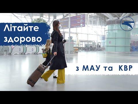 ЛІТАЙТЕ ЗДОРОВО з МАУ та КВР (Нові посилені заходи безпеки подорожі з МАУ в зв'язку з COVID-19)