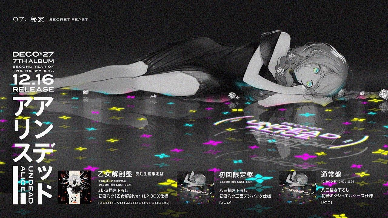 DECO*27 - 7th Album「アンデッドアリス」Trailer