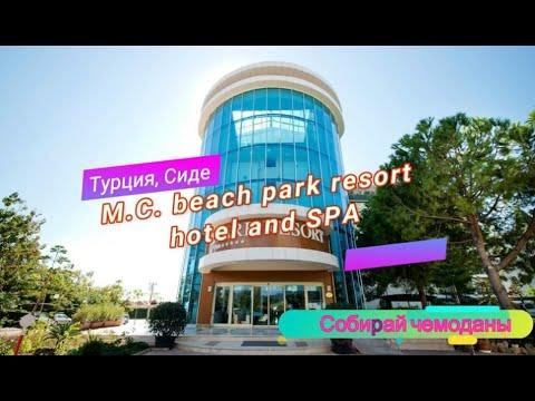 Отзыв об отеле MC Beach Park Resort And SPA 5* (Турция, Алания)