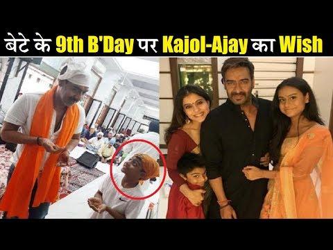 Yug Devgan's 9th Birthday, Mom Kajol Wished With an Adorable Post  Ajay-Kajol Son Mp3