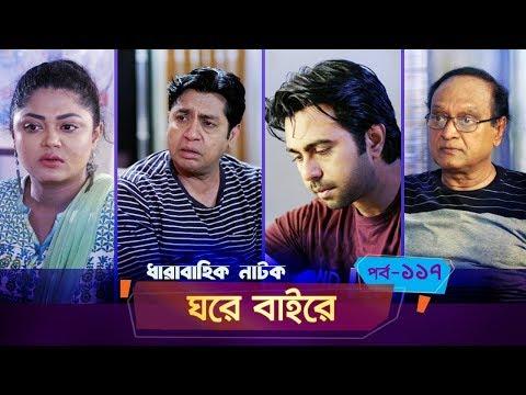 Maasranga TV | Ghore Baire | Ep 117 | Apurba, Momo, Moushumi Hamid, S. Selim | New Bangla Natok 2019