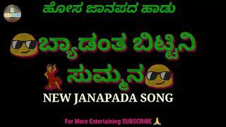 ಬ್ಯಾಡಂತ ಬಿಟ್ಟಿನಿ ಸುಮ್ಮನ new Janapada song Kannada Janapada song Kannada Janapada Uttar Karnataka UKM