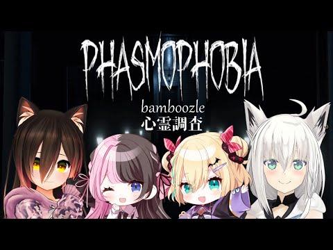 【Phasmophobia】bamboozle再集合!!【ぶいすぽ/胡桃のあ】