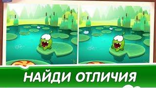 Найди Отличия - Песчаная плотина (Приключения Ам Няма) Смешные мультфильмы для детей