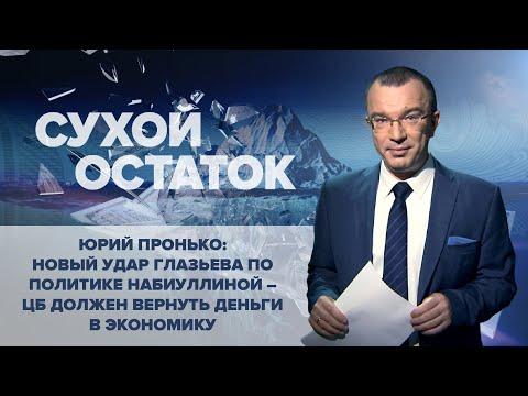 Юрий Пронько: Новый