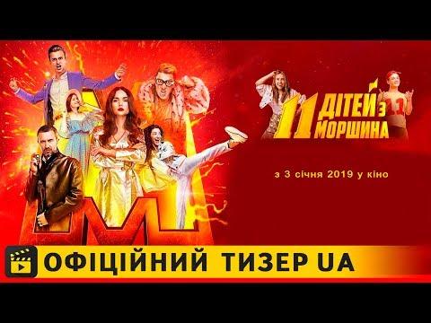 трейлер 11 дітей з Моршина (2019) українською