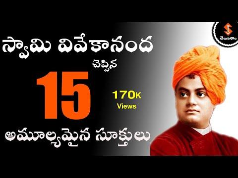 Be Powerful - 15 Best INSPIRATIONAL Vivekananda Quotes in Telugu - Swami Vivekananda - Telugu shala
