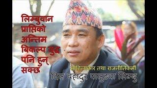 Dil Bahadur Palungwa दिल बहादुर पालुङवा || Limbuwan Leader || Limbuawn Talk || हङकङ बार्ता HK 2017