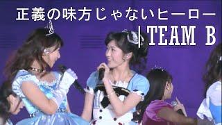 Team B(AKB48) - 正義の味方じゃないヒーロー