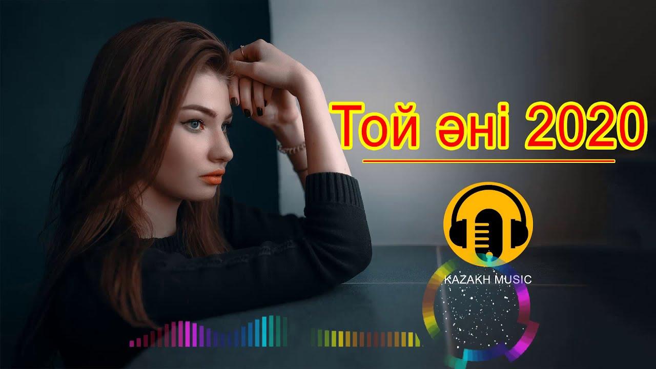 ТОЙ ХИТ 2020 - Ең жақсы үйлену әндері 2020 - Қазақстан той әндері 2020 - Қазақстан музыкасы 2020