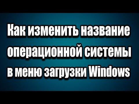 Как изменить название операционной системы в меню загрузки Windows 10