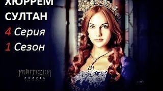 Хюррем Султан 4 серия  1 сезон  (Hurrem Sultan)