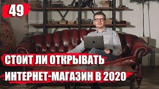 Стоит ли открывать интернет магазин в 2020. Выгодно ли открыть интернет-магазин?