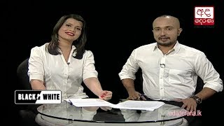 Ada Derana Black & White 14.12.2018