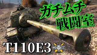 【WoT:T110E3】ゆっくり実況でおくる戦車戦Part911 byアラモンド