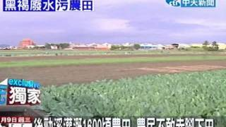 後勁溪灌溉1600頃農田 農民不敢赤腳下田