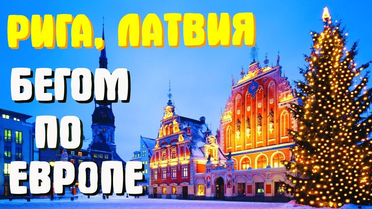 Рига Латвия Бегом по Европе Путешествие на машине в Польшу из Санкт-Петербурга