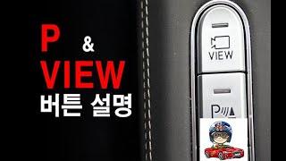 ★view, 파킹센서 버튼 사용방법★