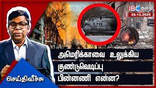 Seithi Veech 26-12-2020 IBC Tamil Tv