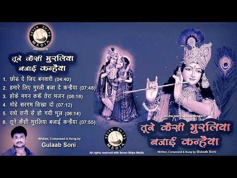 दिल को छू लेने वाला भजन - Toone Kaisi Muraliya Bjaai Kanhaiya\ तूने कैसी मुरालिया बजाई कन्हैया