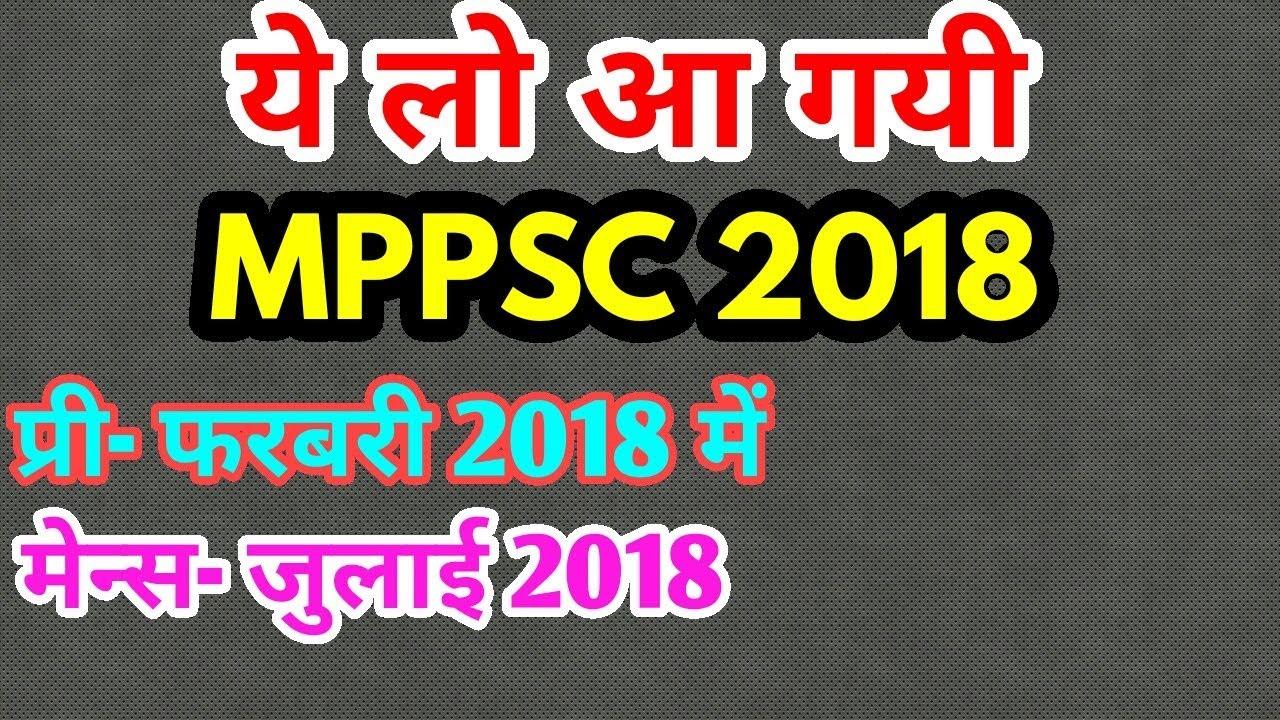 MPPSC 2018 CALENDAR OUT! MPPSC 2018 VACANCY | MP PSC भर्ती Notification  |MPPSC exam 2018