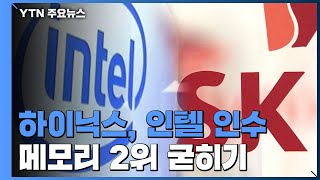 SK하이닉스, 인텔 낸드사업 품는다...메모리 세계 2…