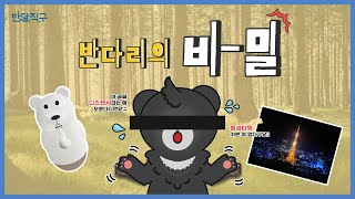 출판사 : 반달컴퍼니 l 역대급 신작 동화 (feat.…