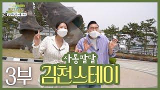 사통팔달 김천스테이 3부 - 김천혁신도시, 김천 벽화마…