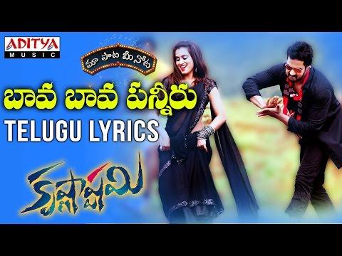 "Bava Bava Panneeru Full Song With Telugu Lyrics II ""మా పాట మీ నోట""  II Krishnashtami Songs"