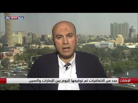 الإمارات: لدينا توافقات سياسية واقتصادية كثيرة مع الصين  - 17:23-2018 / 7 / 20
