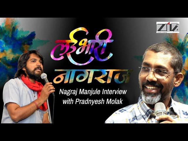 Nagraj Manjule Interview with Pradnyesh Molak | Sairat | Jhund | Fandry | Ziva Studios