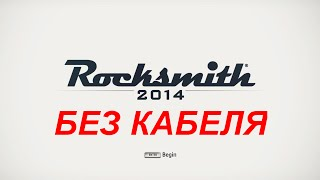 Rocksmith 2014 без кабеля