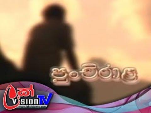 Punchi Rala (26) 2019-01-16 Last Episode