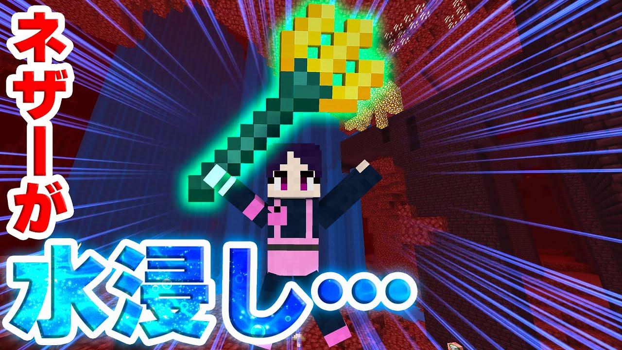 🍁【マイクラ】最強のチートトライデントでネザーがぶっ壊れた!【ゆっくり実況/マインクラフト/Minecraft/まいくら】