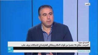 سوريا: ما أهمية معركة ريف حلب الجنوبي؟