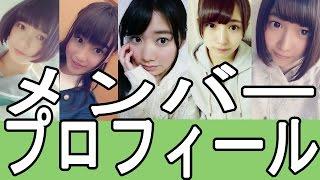 欅坂46 メンバー プロフィール ④ 平手 友梨奈(ひらて ゆりな) 守屋 茜(...