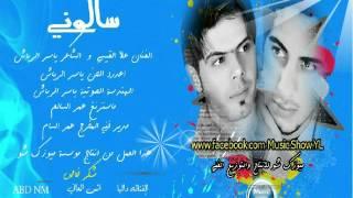 سالوني علاء القيسي والشاعر ياسر الرياش 2015