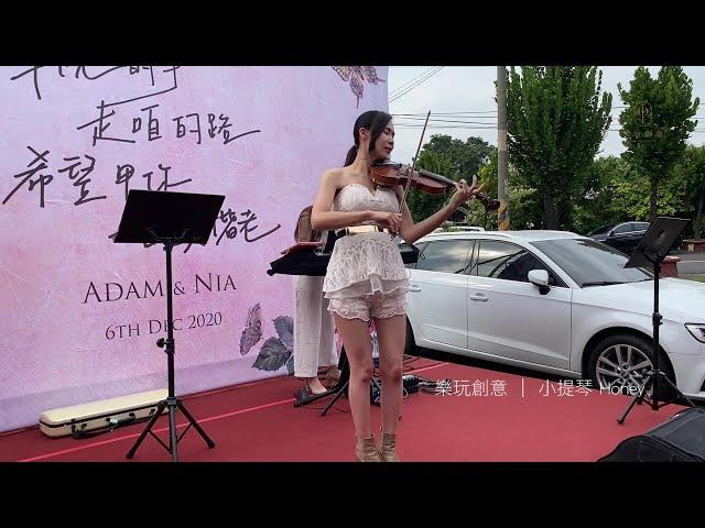 【 樂玩創意 】婚禮樂團/小提琴Honey