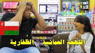 تحدي اللهجات: اللهجة العُمانية/الظُفارية مع اهل عُمان   قاقعة