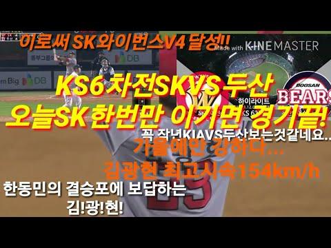 KS6차전.. 한동민의 결승포를보답하는 좌완에이스김광현..