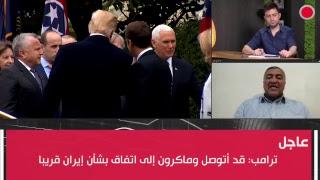 الملفات الحارقة بين ترامب وماكرون thumbnail
