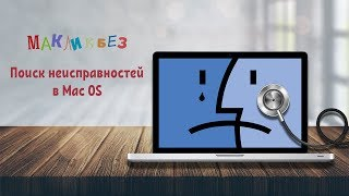 Поиск неисправностей в Mac OS (МакЛикбез)